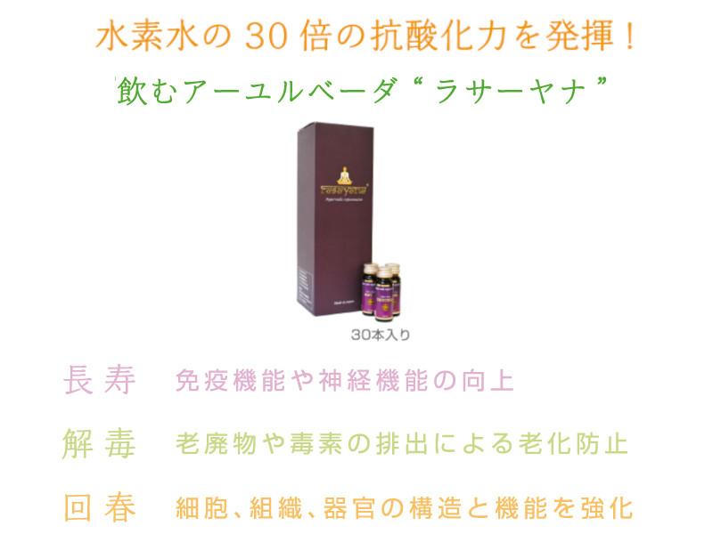 ラサーヤナ(30本入り)